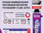 Напыляемый полиуретановый утеплитель Teplis GUN 1000 мл. - photo 2